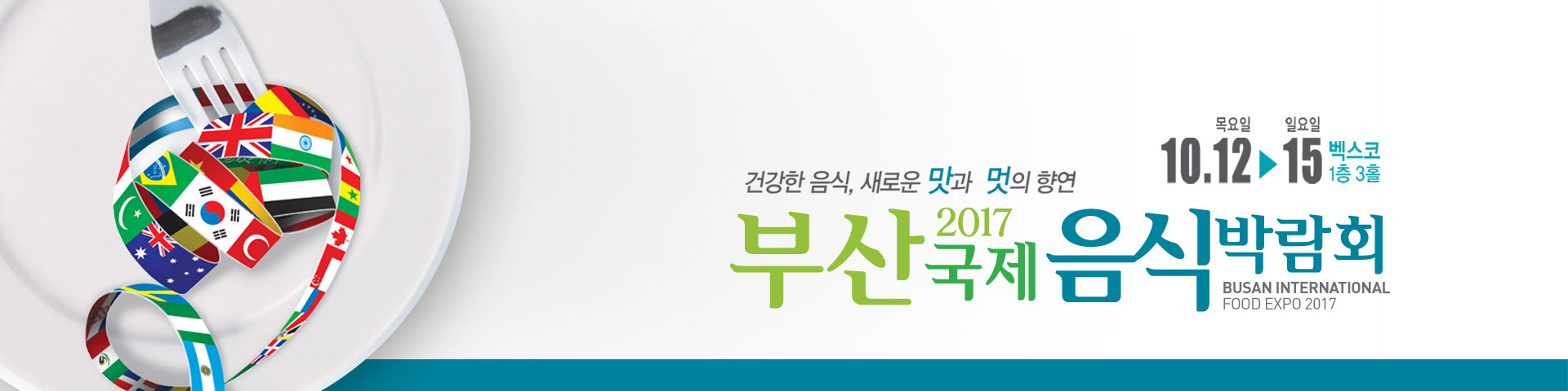 Busan International Food Expo